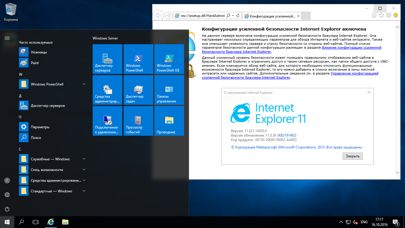Torrent + Direct - Windows Server 2016 With Update