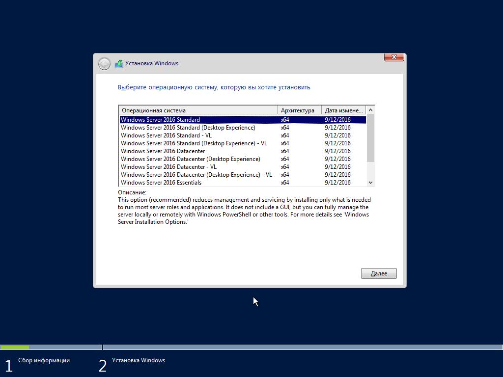 Электронная почта microsoft exchange server 2016 (cumulative.