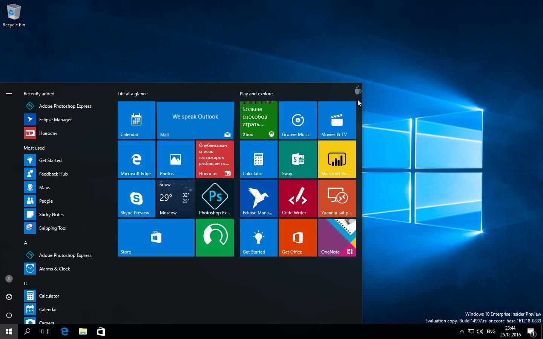 Скачать  программы через торрент Windows 7 8 10 через
