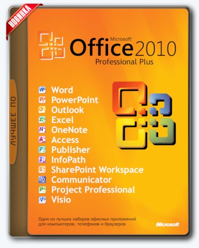 torrent search microsoft office 2010 professional plus