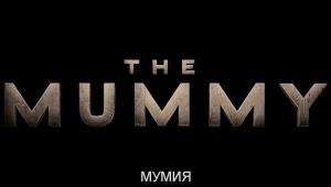 The Mummy 2017 1080p HDRip x264 DD 5 1 ESub - NextBit