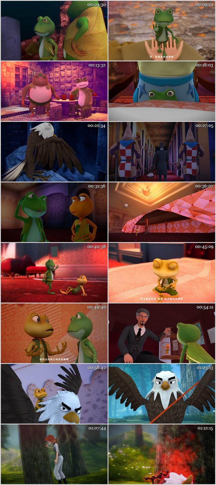 """018年奇幻动画《旅行吧!井底之蛙》HD国语中字"""""""
