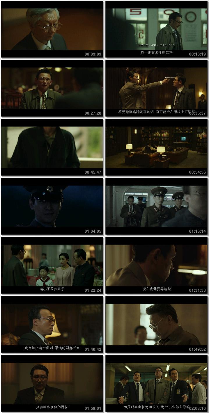 """018年惊悚剧情《特工/北风/北寒谍战》BD韩语中字"""""""