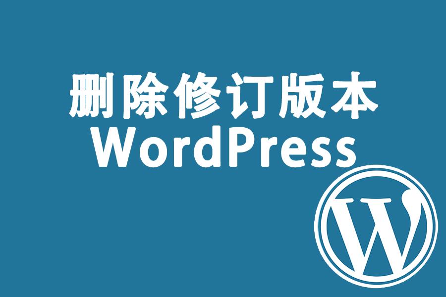 删除WordPress文章修订历史版本