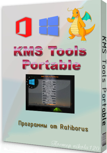 Direct - KMS Tools Portable 01 02 2019 Portable -=TeamOS