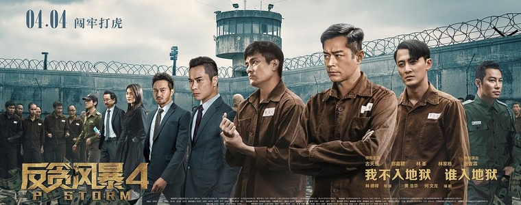 2019动作犯罪电影《反贪风暴4》高清迅雷下载