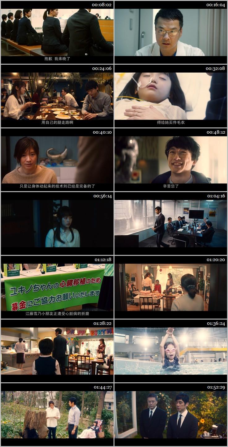 2018日本获奖剧情电影《沉睡的人鱼之家》日语中字高清下载