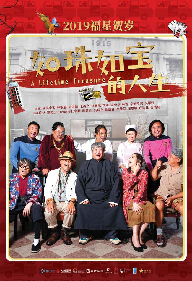 《如珠如宝的人生》1080P国粤双语中字2019年动作喜剧片