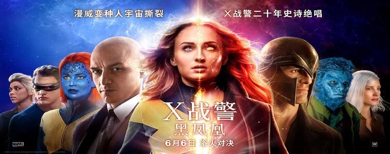 2019好莱坞科幻电影《X战警:黑凤凰》高清迅雷下载