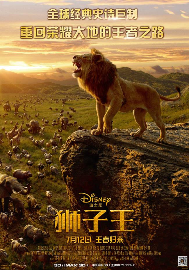 《狮子王》1080P国粤英三语双字2019年动画片