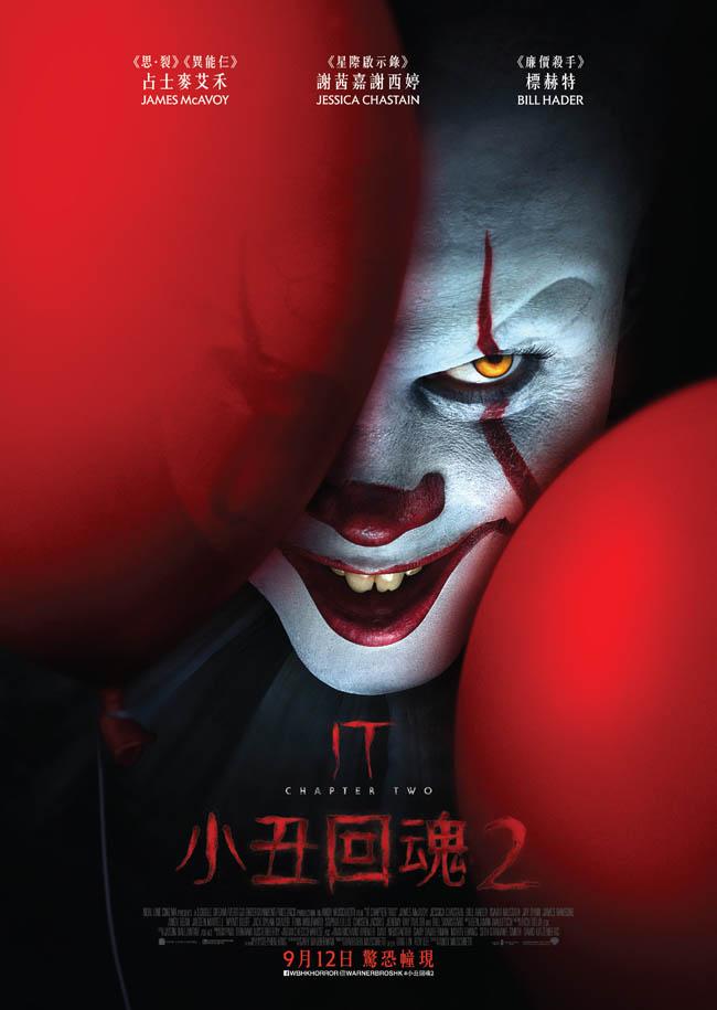 【抖音热门推荐】2019年恐怖《小丑回魂2》BD迅雷下载中英双字幕