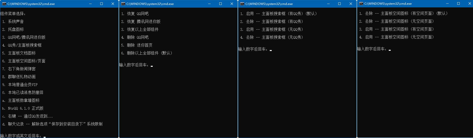 图片[2]-QQPC版 v9.4.2(27666) 正式版去广告增强版-思安阁