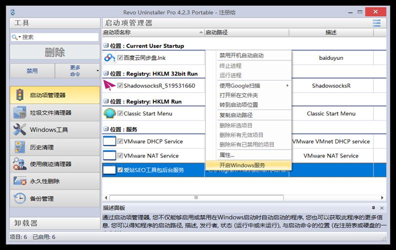 Revo Uninstaller Pro 4.3.3 免激活单文件版