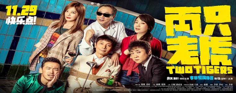 2019葛优贺岁喜剧片《两只老虎》高清迅雷下载
