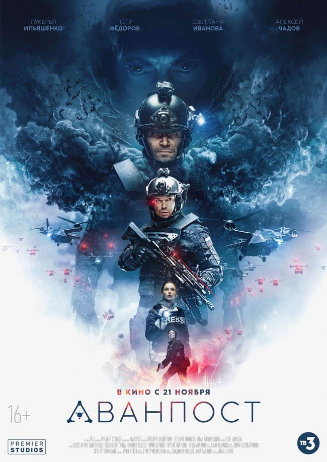 2019年动作科幻《前哨基地/黑暗战域》BD俄英双语双字