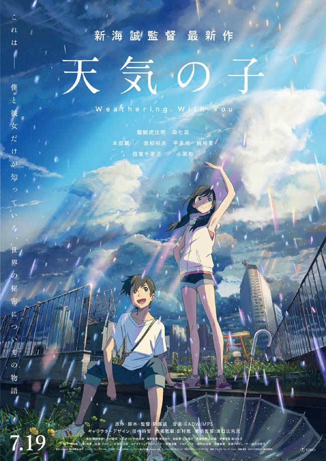 2019年获奖动画《天气之子》BD日语中字