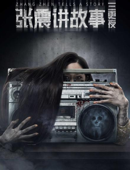 张震讲故事之三更夜电影