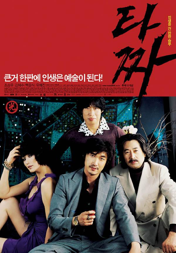 2006年剧情犯罪《老千》BD韩语中字
