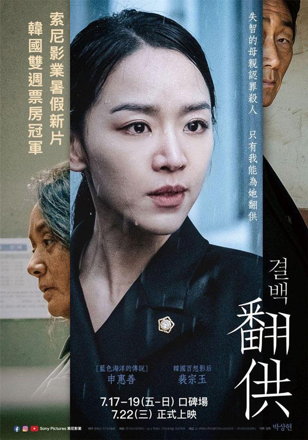 2020年悬疑《清白/翻供》.BD.1080p.韩语中字