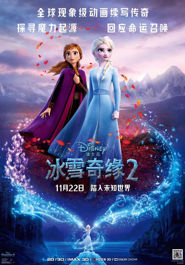 2020年获奖动画《冰雪奇缘2》BD.1080p.国语粤语英语三语双字