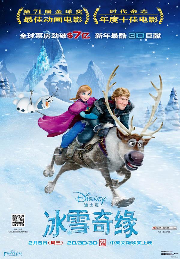 2013年获奖动画《冰雪奇缘》BD.1080p.国粤英三语双字