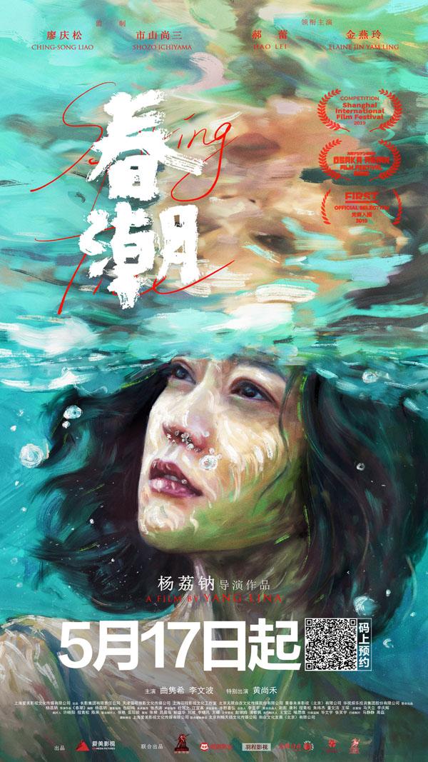 2020年获奖剧情《春潮》HD.1080p.国语中字.mp4