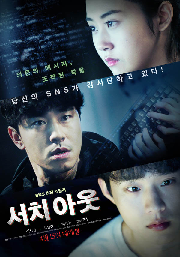 2020年惊悚《搜索》.BD.1080p.韩语中字
