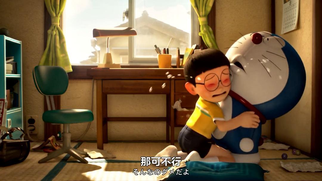 哆啦A梦:伴我同行2免费