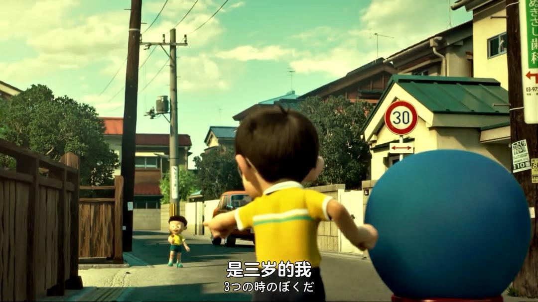 哆啦A梦:伴我同行2国语版
