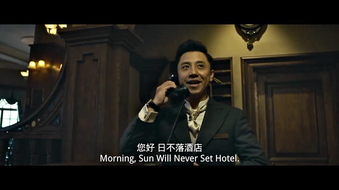 日不落酒店