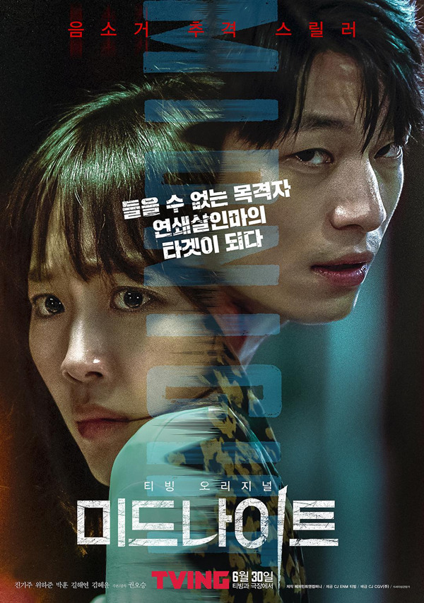 2021韩国悬疑惊悚片《午夜》HD1080P 高清下载